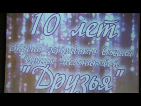 концерт. студия эстрадноно вокала ДРУЗЬЯ  ВИДЕО МИХАЙЛОВКА