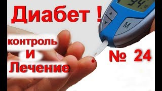 Диабет! Как снизить сахар в крови народными средствами - № 24.  Лечение сахарного диабета