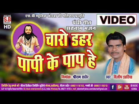 Charo Dahar Papi Ke Paap He | CG Panthi Song | Dilip Dahariya | Satnam Bhajan | SB 2021