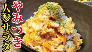 人参サラダ|料理研究家リュウジのバズレシピさんのレシピ書き起こし