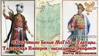 Настоящие Белые МоГоЛо-Тартары. Виктор Максименков. Часть 1