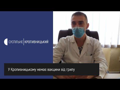 Суспільне Кропивницький: У Кропивницькому немає вакцини від грипу
