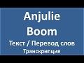 Anjulie Where The Love Goes перевод