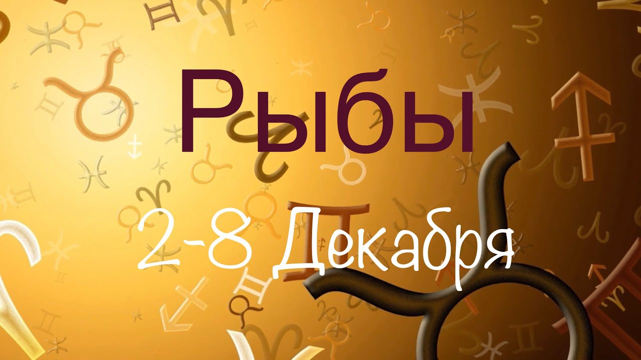 Рыбы. Таро-прогноз со 2-8 Декабря 2019 года ♓️ Tarot horoscope