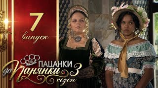 Від пацанки до панянки - Выпуск 7 - Сезон 3 - 04.04.2018