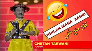 Chetan Tarwani - Sindhi Comedy - Khilan Mana Aahe - Part 3