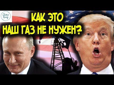 Северный поток-2. Европа не ОТКАЖЕТСЯ от российского газа ради США.