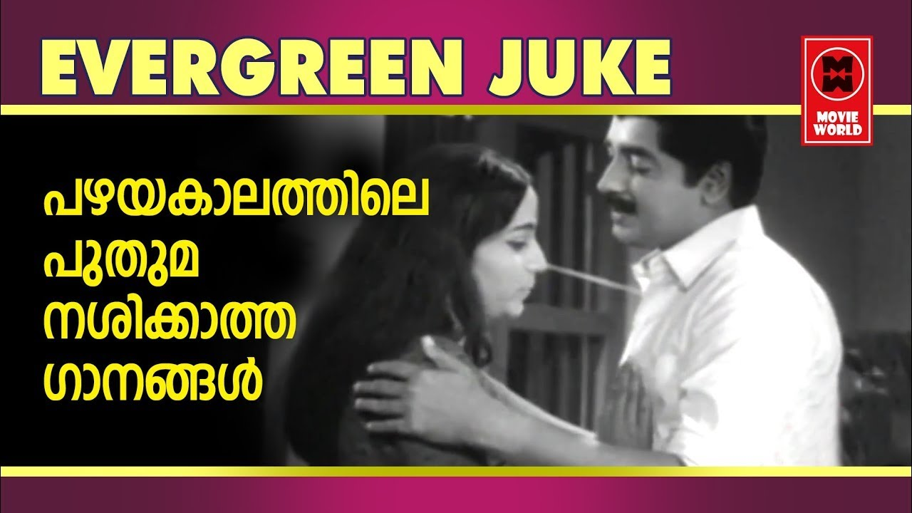 പ്രേം നസീർ അഭിനയിച്ച പുതുമ ഒട്ടും നശിക്കാതെ പഴയ ഗാനങ്ങൾ. | Old Malayalam Film Songs