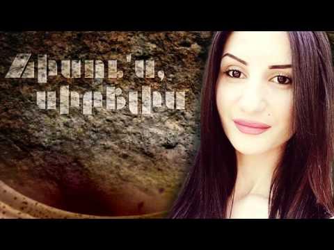 Merry Hovhannisyan - Hisus, Sirelis (New Song 2015)