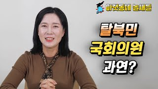 탈북민 국회의원 과연?ㅣ아랫동네 놀새들