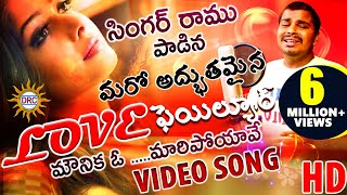 #Mounika Love Failure HD Video Song | Singer #Ramu #LoveFailure Song |2019 Emotional Love Songs |DRC