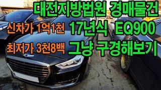 [차량조사] 제네시스 EQ900 법원경매차 살펴보기 현…