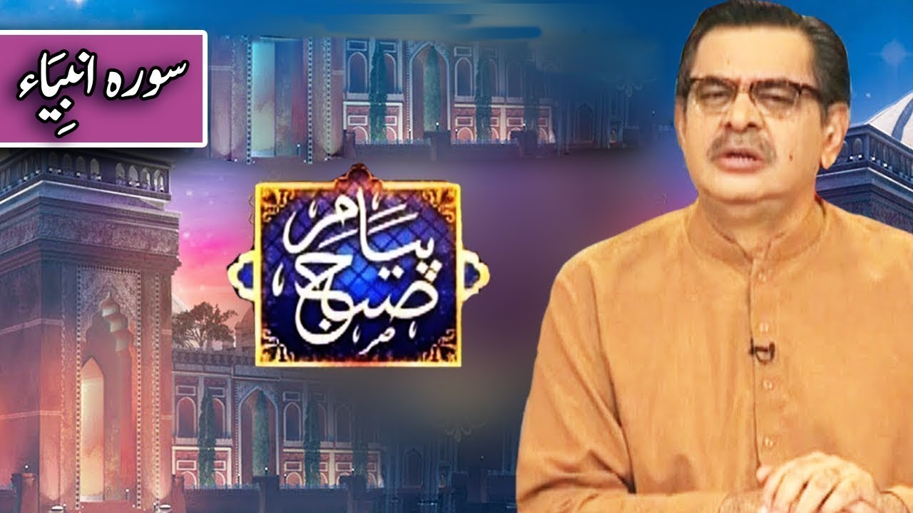 Peyam e Subh With Aneeq Ahmed | 7 August 2019 | Dunya News