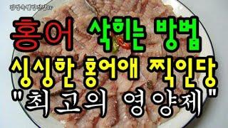 [홍어 잘 삭히는 방법] 홍어 잘  써는 방법, 홍어의…