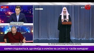 Усі заяви патріарха Кирила щодо України тягнуть на кримінал — Гай
