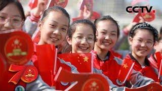 [人民欢歌]赞颂好生活 祝福新中国| CCTV