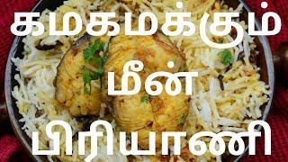 கமகமக்கும் மீன் பிரியாணி Fish Biriyani in Tamil