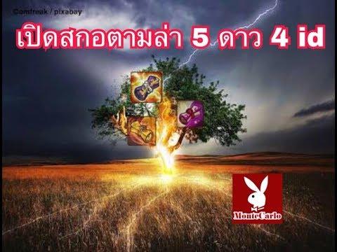 15 NAT 5 !!! o2loveo Live !! Summoners War เปิดสกอ ตามล่า 5ดาวแท้ 4ID
