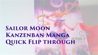 Sailor Moon Kanzenban manga (20th anniversary edition).