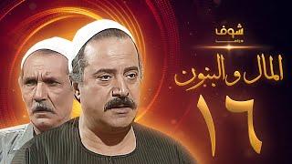 مسلسل المال والبنون الجزء الاول الحلقة 16 - عبدالله غيث - يوسف شعبان