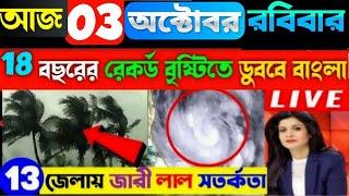 LIVE WEATHER UPDATE alipur abhawa daftar ajker abohar khabar bangla | today weather report bengali