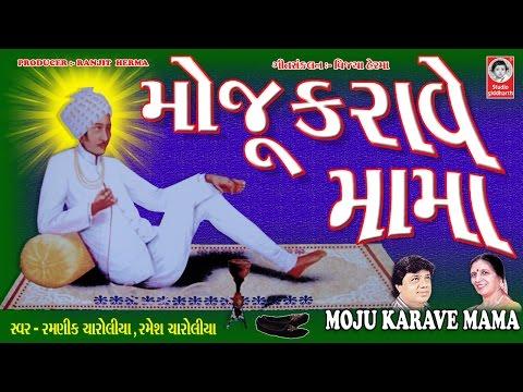 Moju Karave Mama  ||  Mamadev Na Dakla  || HD Video