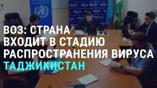 Таджикистан в ожидании вспышки коронавируса АЗИЯ 13 05 20