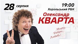 28 серпня РБК Хорол. Сольний концерт Олександра Кварти