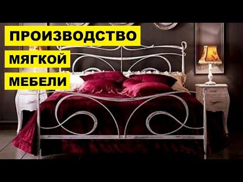 Производство мягкой мебели как бизнес идея