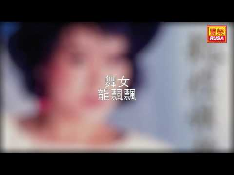 Lung Piau Piau - Wu Ni