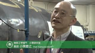 小栗研究室/東京工業大学先導原子力研究所