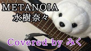 【歌ってみた】水樹奈々 / METANOIA【カラオケ】( nana mizuki's song cover )