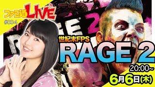 【大坪由佳】フリーダムFPS『RAGE2』を実況プレイ!【ファミ通LIVE #004】 大坪由佳 検索動画 9