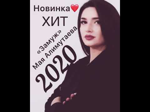 МАЯ АЛИМУТАЕВА «ЗАМУЖ» НОВИНКА 2020 ХИТ