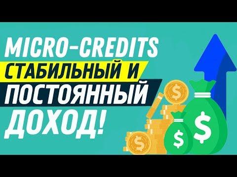 Micro-credits.pro лучший инвестиционный проект для заработка денег в интернете. ПЛАТИТ!