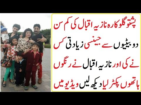 Pashto Singer Nazia Iqbal Daughter Case Breaking News
