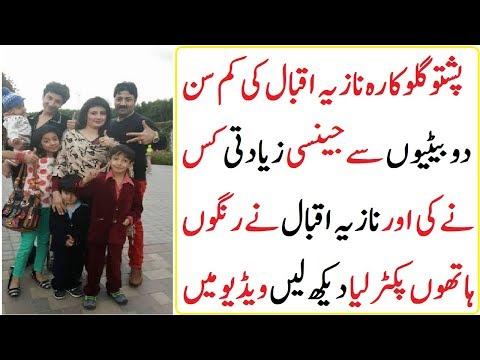 Pashto Singer Nazia Iqbal Daughter Case Breaking News