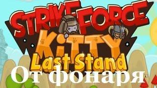 Флеш  игры Ударный отряд котят 3 озвучка от фонаря