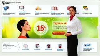 Банк Русский Стандарт. Как оформить кредит через Интернет(, 2013-07-12T08:58:55.000Z)