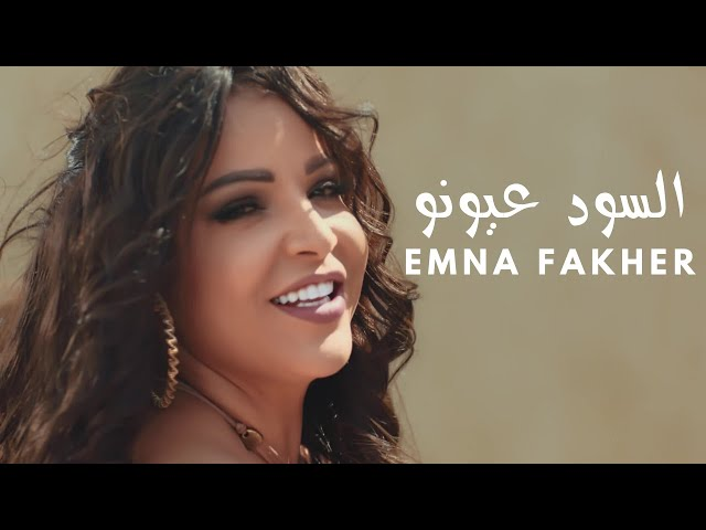Emna Fakher - Essoud Ayouno (Official Music Video) | آمنة فاخر - السود عيونو