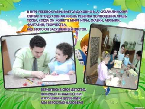Проектная деятельность в детском саду. Проектный метод в