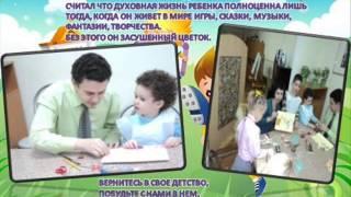 Видеоролик для родителей