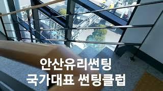 안산유리썬팅 안산 아파트 사무실 창문유리썬팅