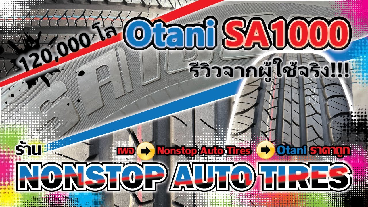 Nonstop Auto Tires EP.12 Otani SA1000 รีวิวจากผู้ใช้จริง 2ปี ครึ่ง 120,000 โล