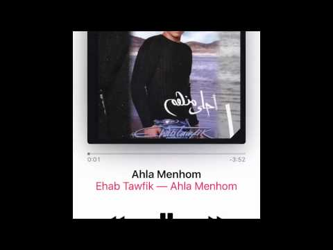 Ahla Menhom: Ehab Tawfik (DumDumTak Remix)