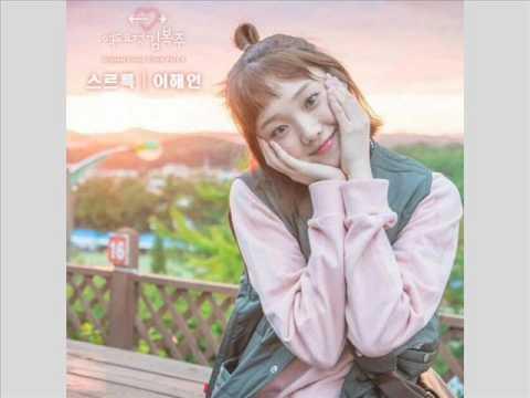 lee-hae-in---permeate-[han+rom+eng]-(ost-weightlifting-fairy-kim-bok-joo)-|-koreanlovers