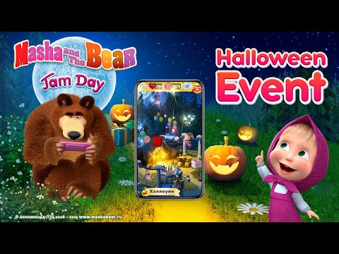Game Jam Day Masha and The Bear Halloween 2019 Event
