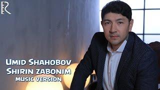 Умид Шахобов - Ширин забоним