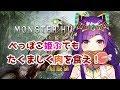 【MHW】姫ぷでもたくましく肉を食う!!【モンハン】