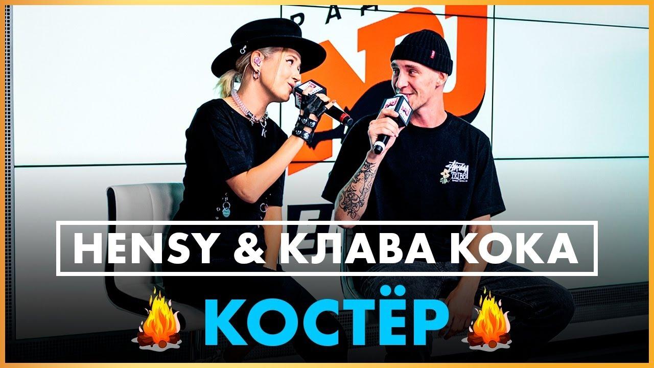 Download HENSY & @Клава Кока - Костёр (Live @ Радио ENERGY)